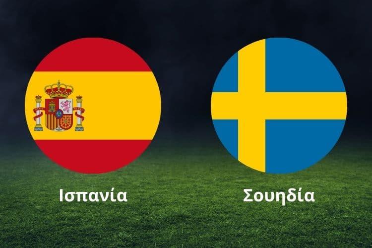 Ισπανία - Σουηδία