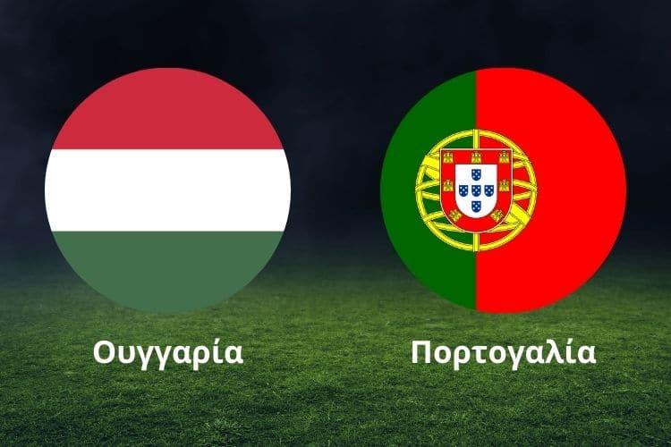 Ουγγαρία - Πορτογαλία Προγνωστικά
