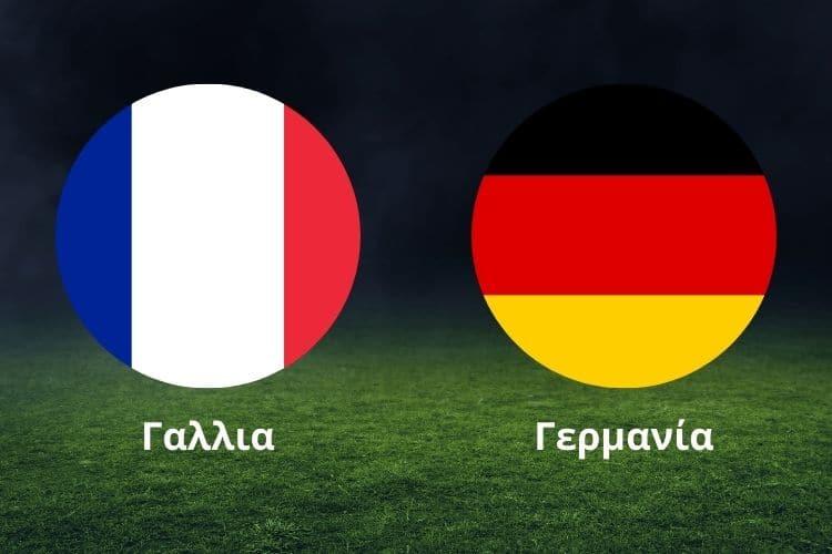 Γαλλια - Γερμανία Προγνωστικά
