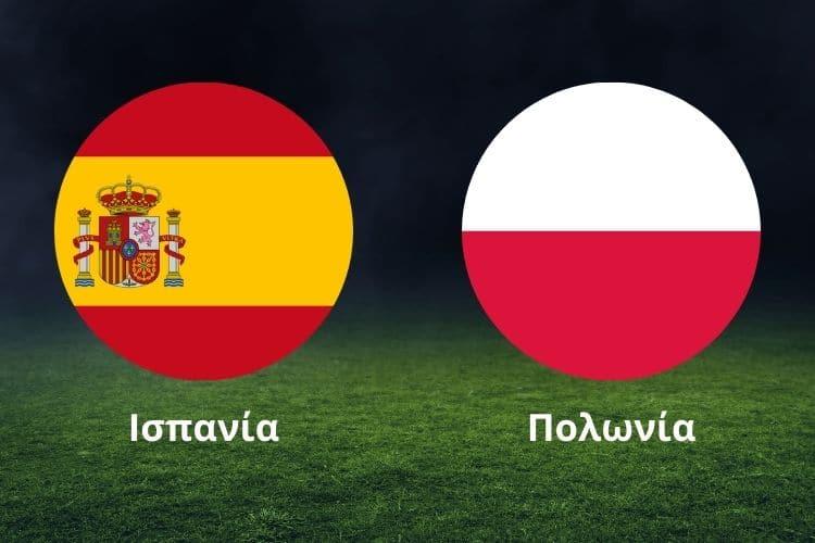 Ισπανία - Πολωνία Προγνωστικά